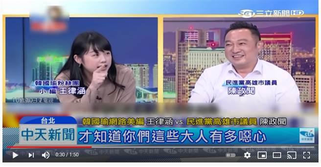 陳政聞於2018年10月,在政論節目上,被韓國瑜的小編王律涵嗆「噁心的大人」。(取自中天轉載三立Youtube頻道)