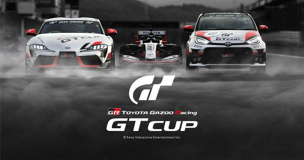 TOYOTA GAZOO Racing攜手PlayStation知名遊戲《Gran Turismo Sport》 舉辦國際電競賽車賽事「TOYOTA GAZOO Racing GT Cup 2021」。