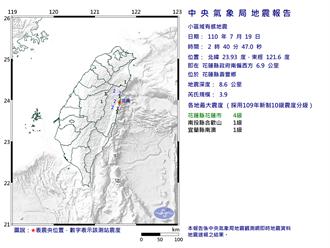 花蓮深夜連2震 02:40規模3.9地震 最大震度4級