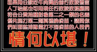 楊秉儒》官員先打疫苗第二劑的爭議