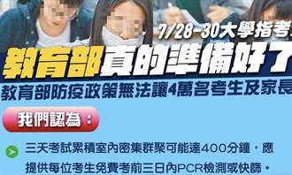 葉毓蘭》面對疫情 大學指考準備好了嗎?