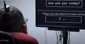 世界上首次的突破 美國研究人員成功將癱瘓男子的腦波轉換成文字