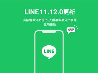 LINE app釋出11.12.0更新 三大新功能一次學起來