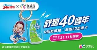 小戴粉絲買起來 Q版戴資穎x舒跑3D悠遊卡預購方法公布