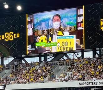 哥倫布市機組員隊新主場啟用 黃偉哲登上主場大螢幕