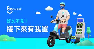 迎接微解封 GoShare攜手KKBOX推出訂閱優惠狂送騎乘金