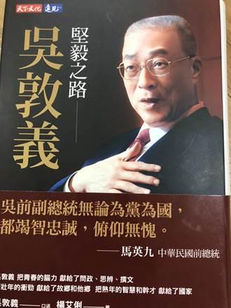 新書談2020大敗 吳敦義:全民調遭民進黨操弄