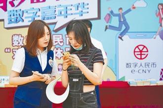 中國推數位人民幣 外國人也可用