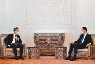 力挺阿塞德 王毅反敘利亞政權更迭