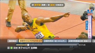 東京奧運 中華電信推4K頻道VR轉播