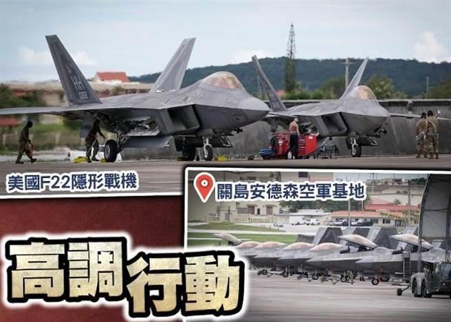美國空軍一批F-22隱形戰機昨天(18日)飛抵關島安德森空軍基地。(香港東網)