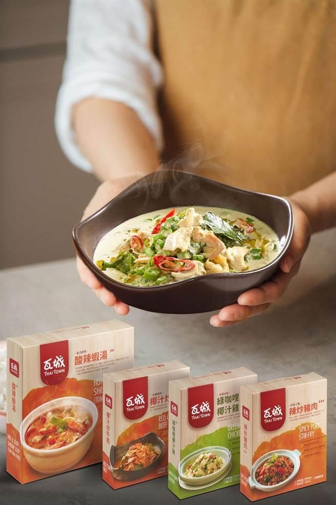 (瓦城推出四款泰式料理包,完美重現店內人氣佳餚。圖/瓦城泰統集團)