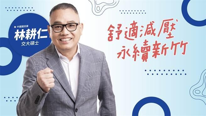 新竹市議會國民黨團決定25日起連續3天辦理下屆市長初選電話全民調作業,圖為參選人林耕仁的選舉看板。(陳育賢攝)