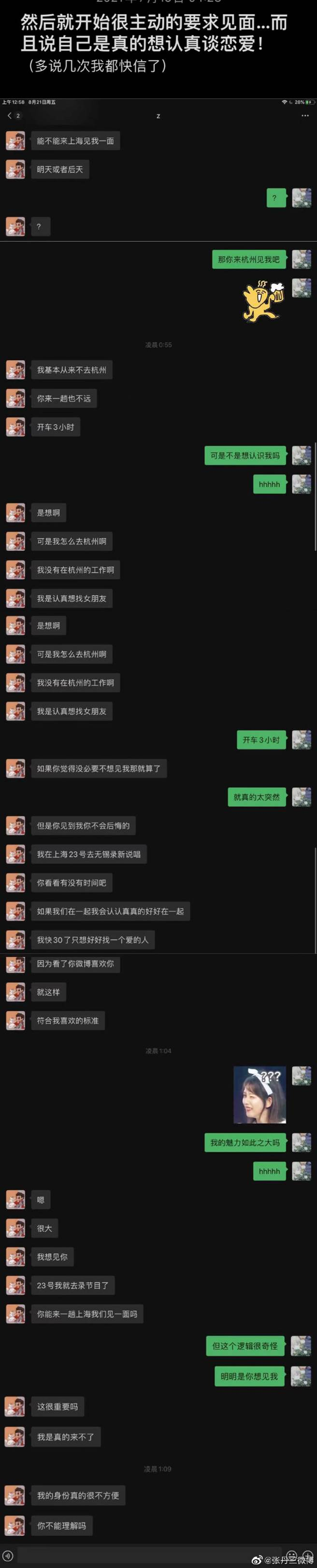 吳亦凡和張丹三的私密對話。(圖/微博@張丹三)