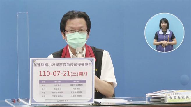 台北市長柯文哲提出中小學線上線下混合班規畫,花蓮縣政府表示,不跟進,並會遵循指揮中心的指引,作為未來開學的教學方向。(羅亦晽翻攝)