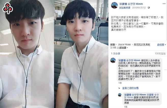 韓國藝人宋讚養(圖)有意在台發展,遭前經紀人李湘瑋誘騙。(資料照/摘自臉書)