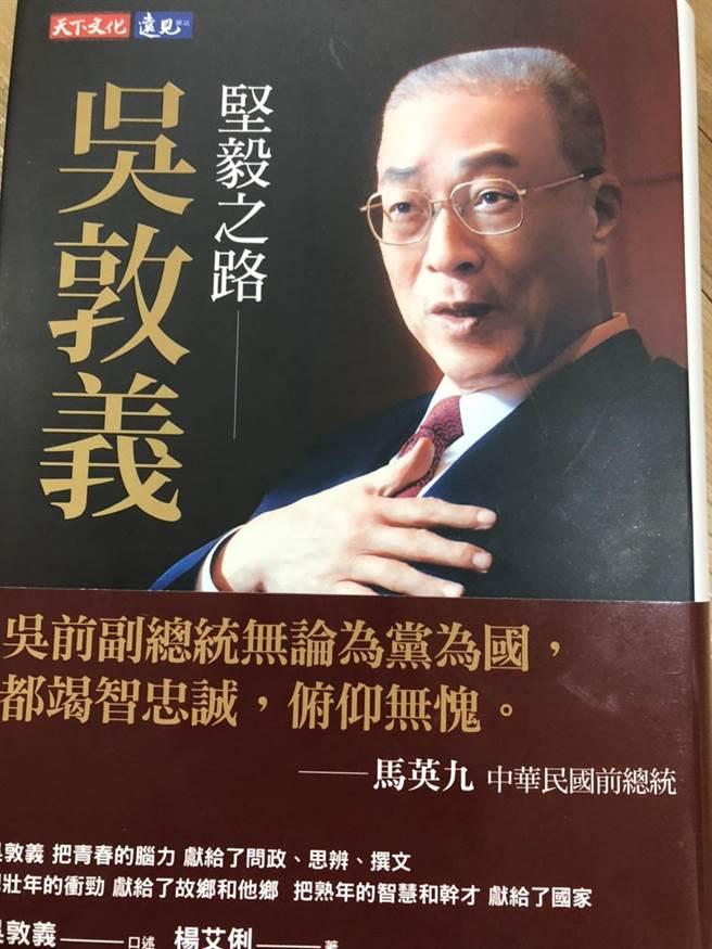 前副總統吳敦義月底將發表新書。(周毓翔攝)