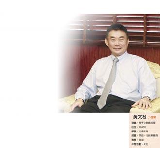 聚亨企業總經理 黃文松回鍋掌兵符 力拚好還要更好