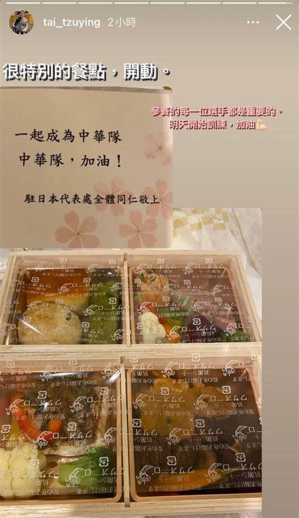 戴資穎在IG上,貼出由駐日代表處幫忙準備,中華隊到日本的第一頓晚餐。(圖片摘自陳冠安臉書)