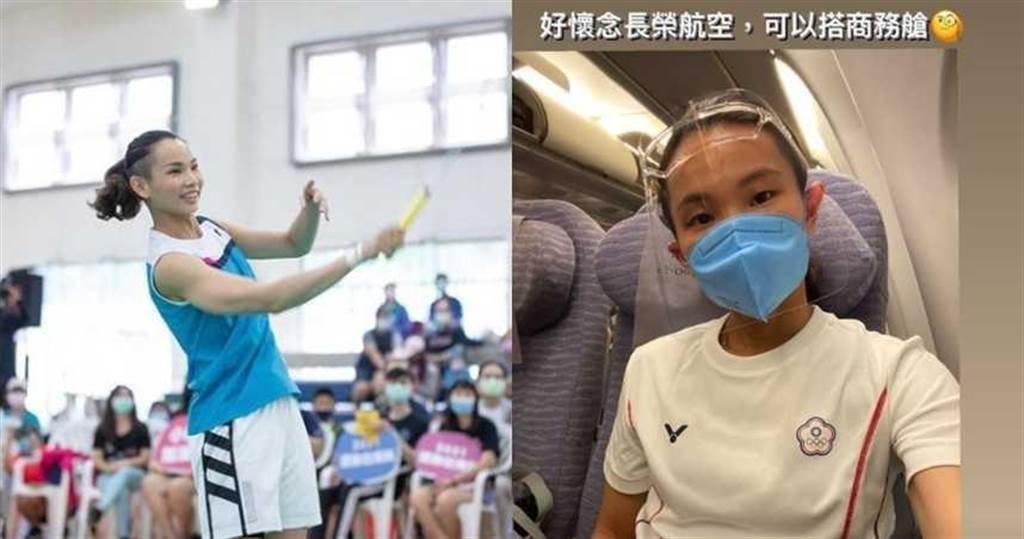 台灣代表隊最大團前往日本參加東京奧運,19日以包機模式出發前往日本,全團共134人,卻爆出安排選手搭經濟艙的爭議,這一舉動令「世界球后」戴資穎都感到相當意外。(圖/翻攝自IG/tai_tzuying)