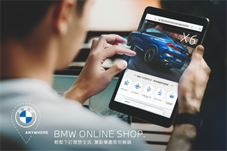 BMW Online Shop線上訂車服務正式上線 全車系60期零利率同步實施中