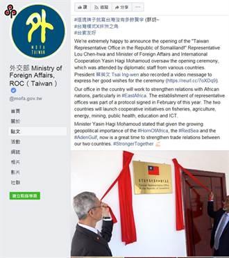 外交部將Taiwan或Taiwanese用錯?學者:應是有特別用意