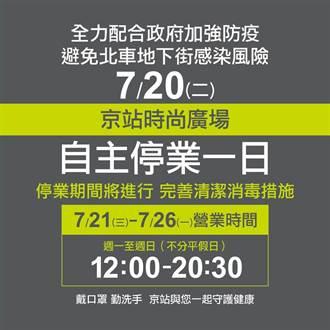 台北京站威秀證實員工確診 20日緊急停業