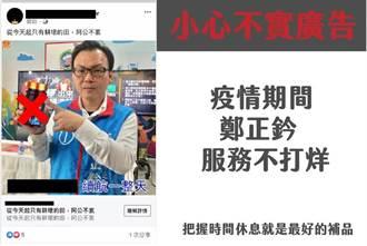遭詐騙網站廣告盜圖 藍委鄭正鈐急PO臉書澄清