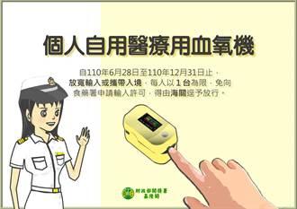 台北關查獲違規血氧機 超過1.5萬台