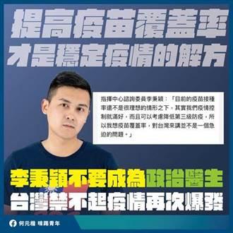 李秉穎這席話 國民黨青年團何元楷籲:正視疫苗覆蓋率