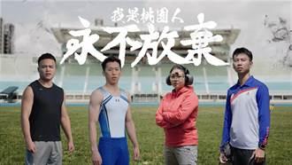 征戰東奧4選手拍《永不放棄》廣告 邀民眾為中華健兒加油