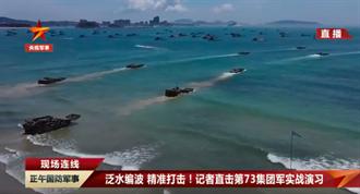 共軍多海域軍事演練 專家:難確認與美軍機降落台灣關聯