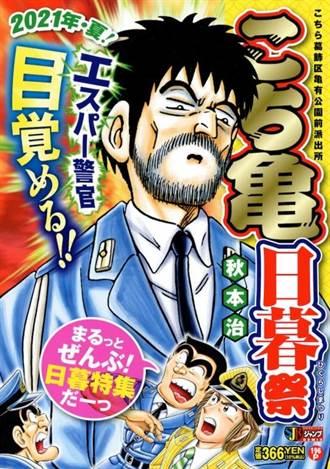 沉睡警官再現!東京奧運開幕 釣出《烏龍派出所》新篇