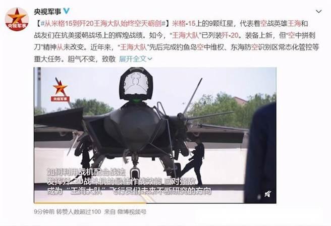 大陸《央視軍事》微博發布一則推文,聲稱王海大隊已列裝殲-20。而近年來,王海大隊也先後完成釣魚島空中維權、東海防空識別區常態化管控等重大任務。(圖/微博截圖)