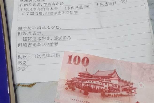 1名女大生日前網購1本100元的二手書,拆開包裹後發現裡頭除了書籍外,竟還有1張100元紙鈔,原本還差點以為是造型書籤。(翻攝自Dcard)