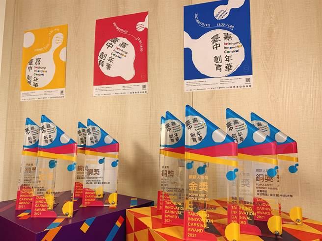 台中市工策會推出「2021台中創育嘉年華」,由26組優秀學生創業團隊代表參與,團隊展現創業理念與成果。(台中市府提供/盧金足台中傳真)