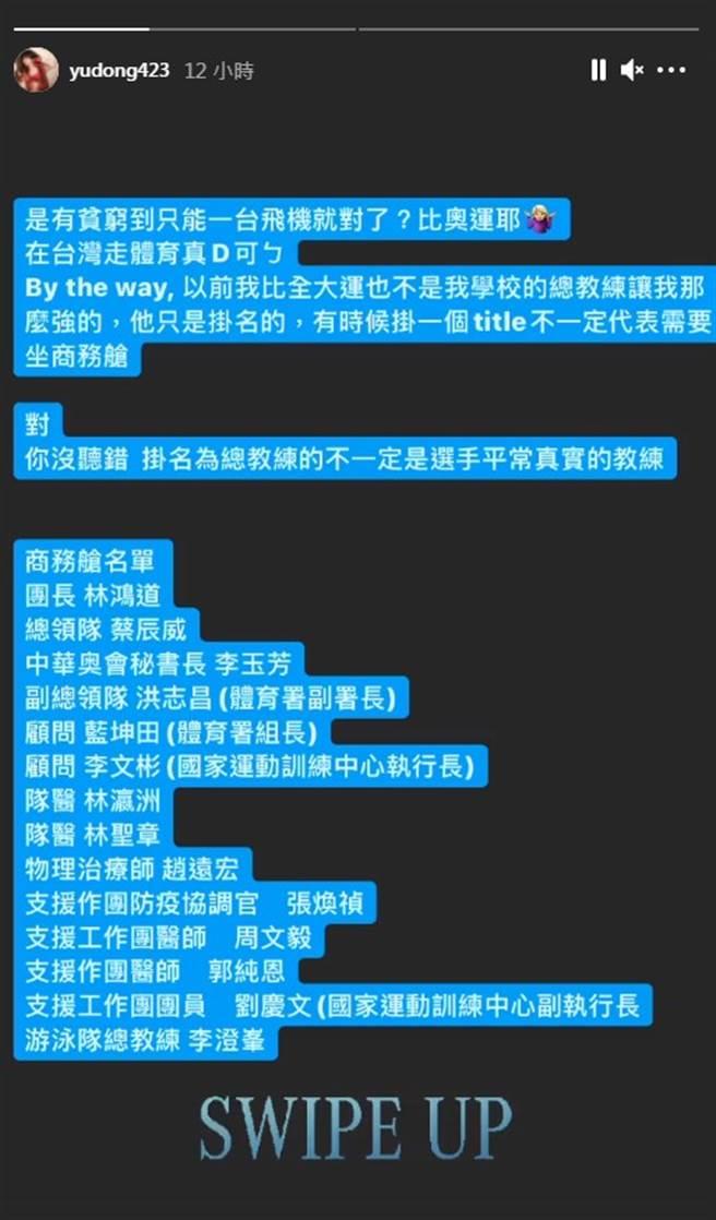小小瑜在IG驚曝總教練沒有直接訓練選手,只是掛名的。(圖/IG@小小瑜)