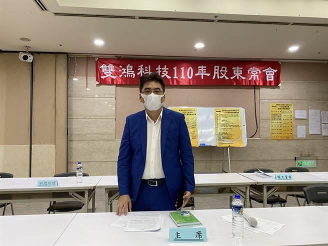雙鴻股東會,圖為董事長林育申(張漢綺攝影)