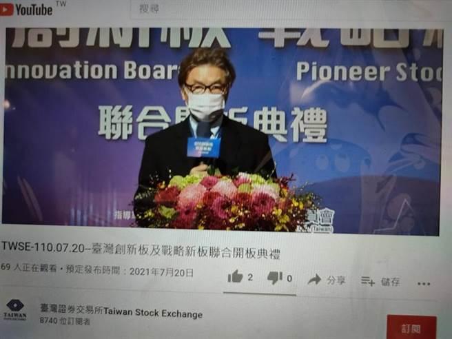 (櫃買中心董事長陳永誠指出,7月26日將有首檔戰略新板東研信超公司掛牌。圖/林燦澤)