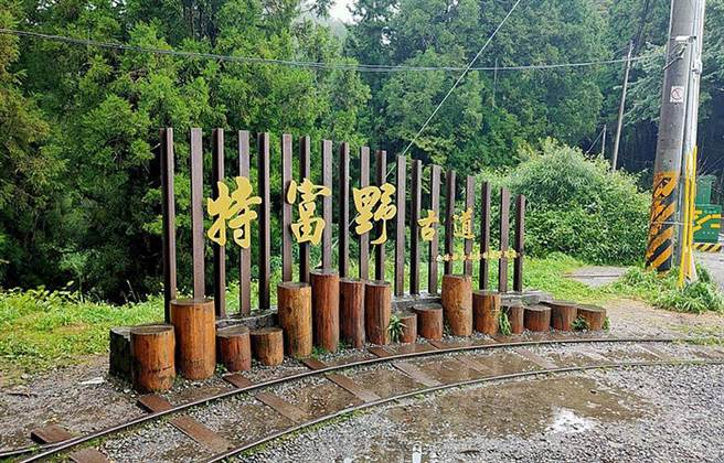 特富野步道於7月26日前僅開放自忠端入口 (圖/林務局嘉義林區管理處 提供)