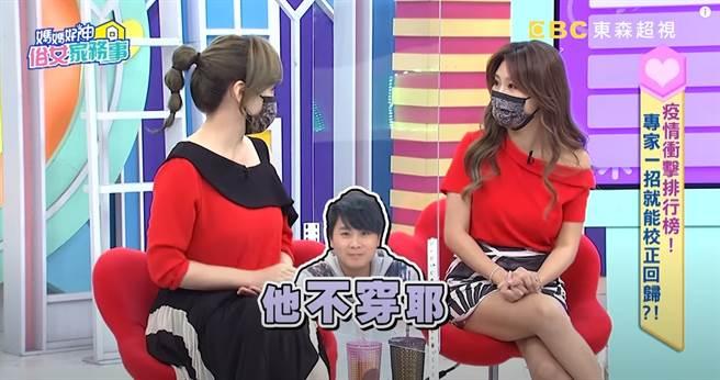 季芹爆料王仁甫在家都裸體。(圖/YT@媽媽好神之俗女家務事)