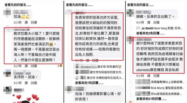 在奧運中華代表隊淪落坐經濟艙事情曝光後,戴資穎臉書貼文遭網軍出征。(圖/ 摘自戴資穎臉書)