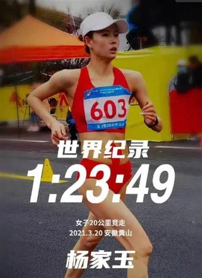 今年3月,楊家玉打破世界紀錄。(澎湃新聞)