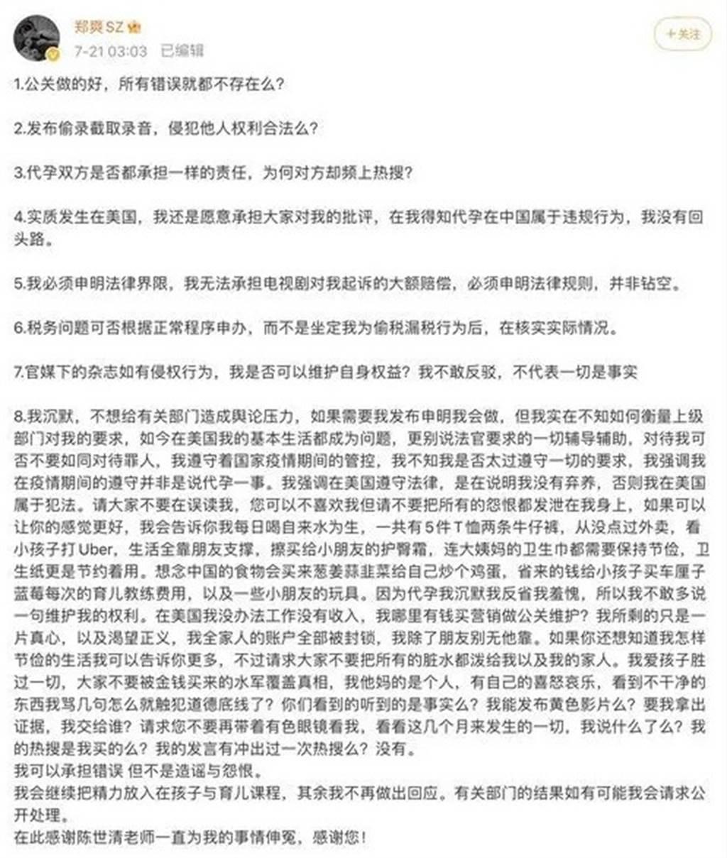 鄭爽微博全文。(圖/微博@鄭爽)