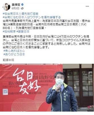 日僑投訴未優先打疫苗 南市府:未符合住台南且有居留證日僑對象