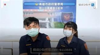 高雄橋頭警員預錄影片 宣傳反詐騙