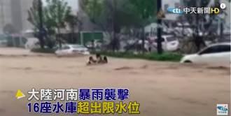 大陸河南土石流 路段塌方已致至少4死
