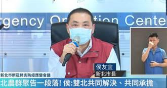 烟花颱風來襲暫停打疫苗? 侯友宜:新北市明公布