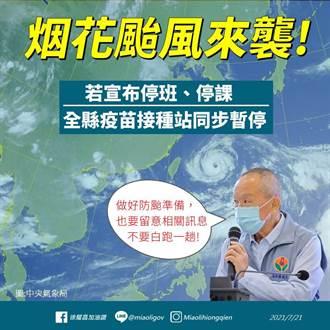 苗栗縣宣布烟花颱風如停班停課 大型接種站停開