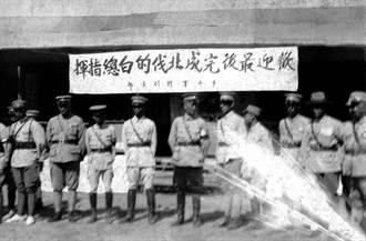 史話》統兵十萬 雄鎮北平──《悲歡離合四十年:北伐.抗戰》(十七)